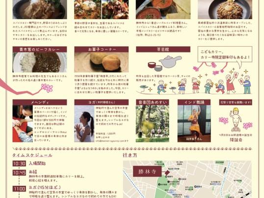 カリー寺deヨガin勝林寺🍛ヨガの後に美味しいカレーで代謝up!の画像
