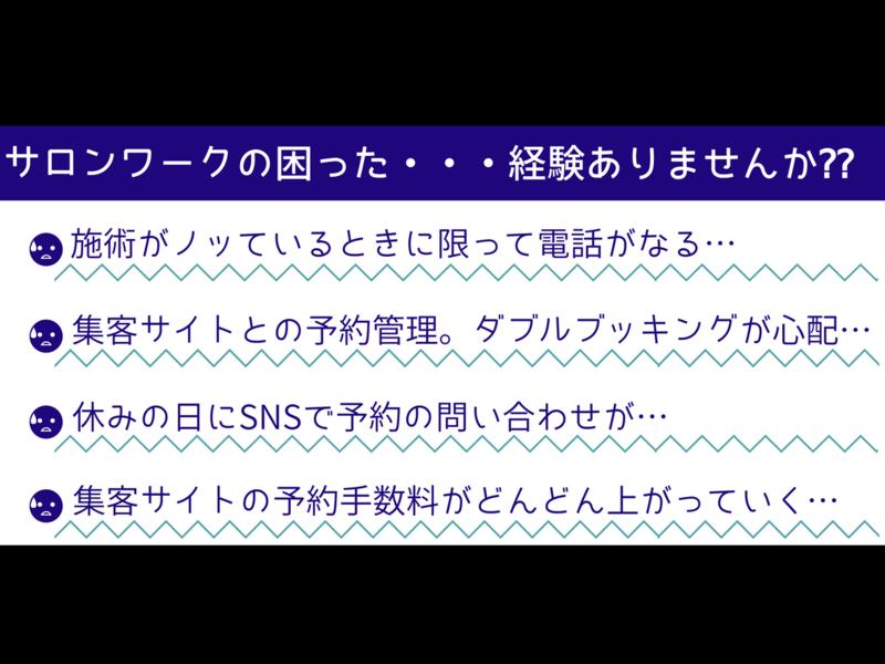 美容室版☆ホットペッパーB・インスタ・ホームページ インフラ整理術の画像