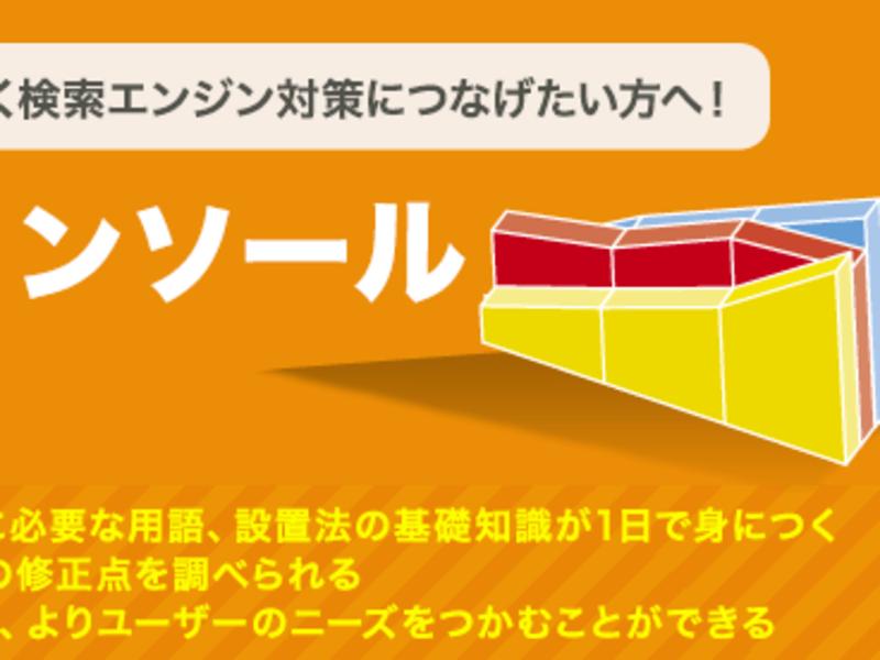 最大6席の少人数制|Googleサーチコンソール活用セミナー の画像