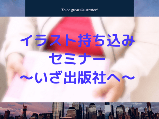 出版社持ち込みセミナー〜いざ出版社へ!の画像