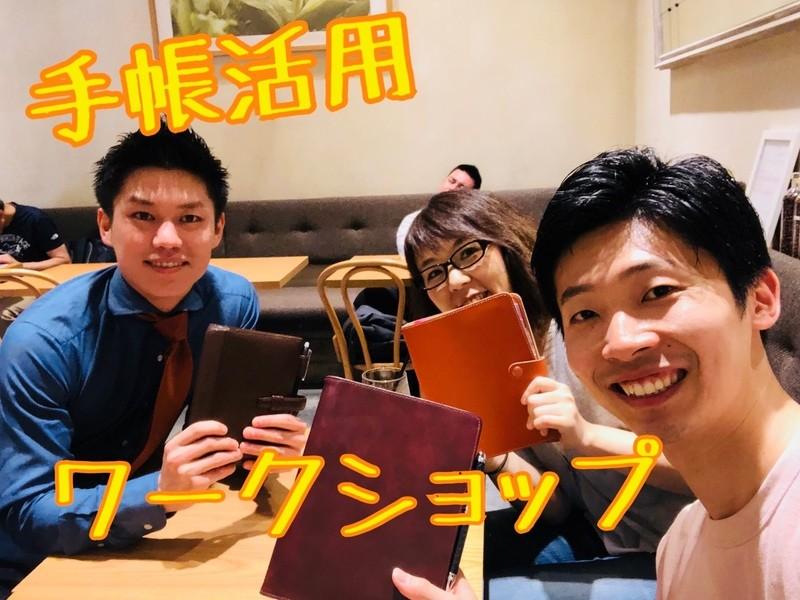 【梅田】3ステップで『行動』できる自分になる手帳活用ワークショップの画像