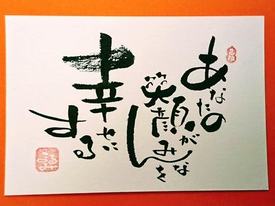 白金台:平日の日中で自分磨き!筆文字と出逢おう!の画像