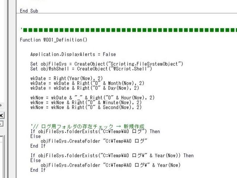 【初級】ExcelマクロVBA 「マクロの記録」からVBAを作成の画像