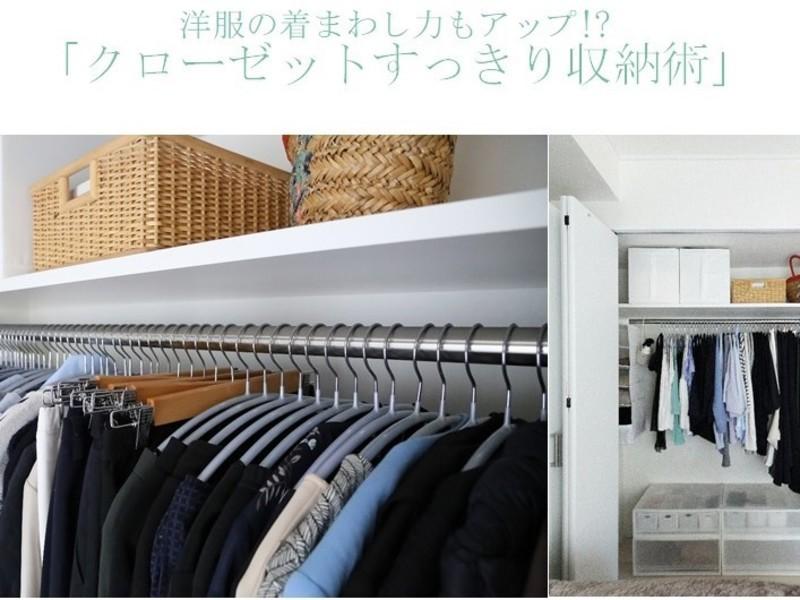 洋服の着まわし力UP!『クローゼット収納術』の画像