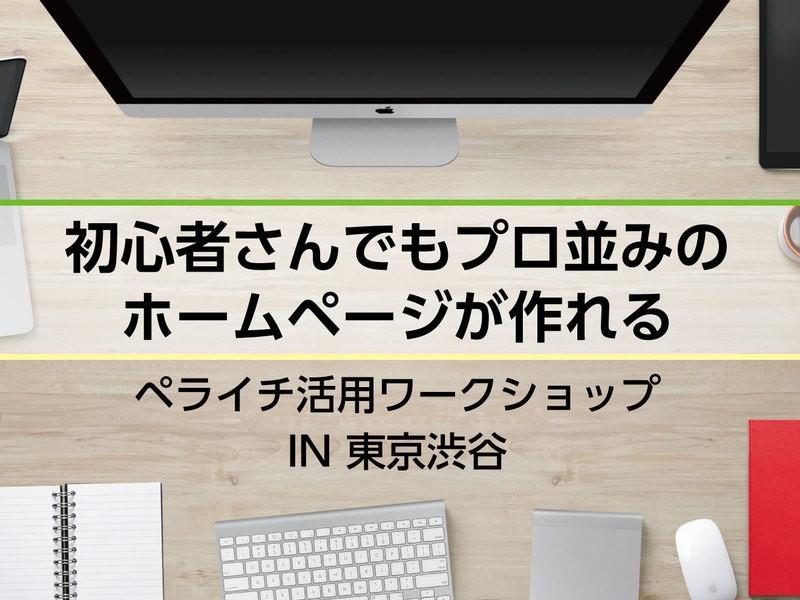 初心者さんでもプロ並みに ペライチを使ったホームページ作成レッスンの画像