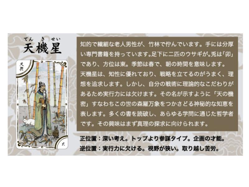 神秘の東洋占星術紫微斗数が卜術に ~紫微斗数タロット講座・入門編~の画像