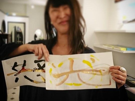 感じる書art 〜OPEN SENSE〜の画像