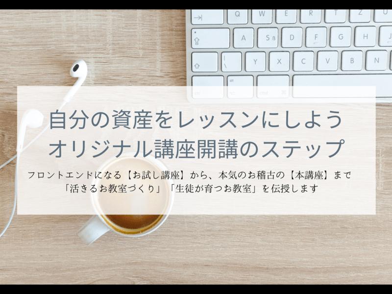 【オンライン開催】自分の資産をレッスンにしよう★開講のステップの画像