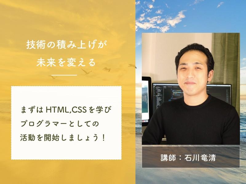 【初心者】HTML,CSS基礎講座!個別だから安心☆1.5時間☆の画像