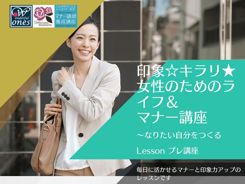 <福岡>マナー講師養成講座 10月短期コース+印象キラリ★マナーの画像