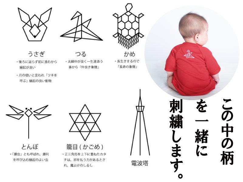 MadeinJapanのうぶぎに【背守り】刺繍をしませんか?白・赤の画像