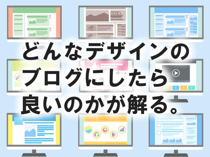 集客(収益化)ブログの為のWordpress構築法講座の画像