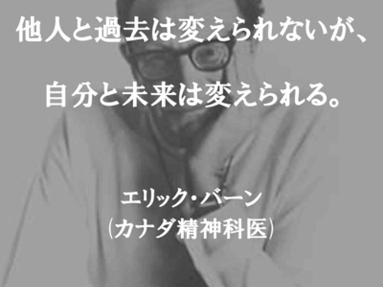 【交流分析入門】対人コミュニケーションスキルの画像