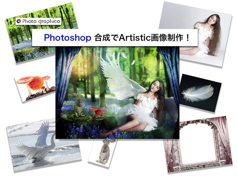 """Photoshop""""合成"""" 心に響く幻想的なアートフォト制作!の画像"""