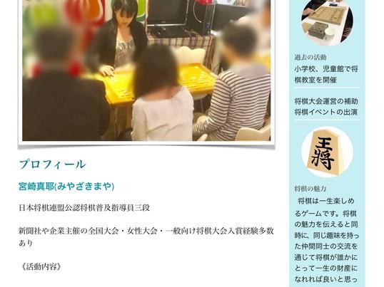 9/23(日)はじめての大人の将棋講座[10時〜12時]の画像