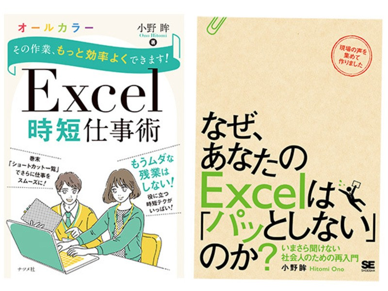 【エクセルオンライン】エクセル(Excel)ピボット基礎セミナーの画像