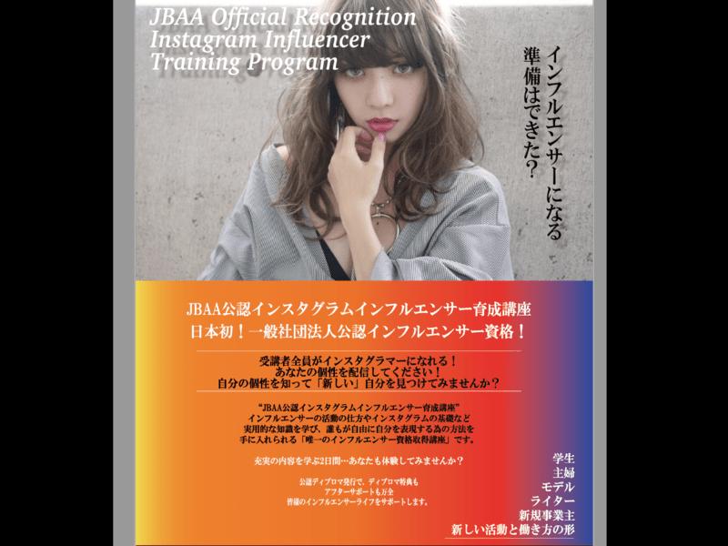日本初!社団法人主催インスタグラムインフルエンサー認定資格取得講座の画像