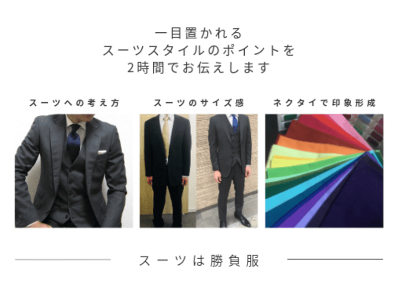 オンラインでも使える脱・普通!一目置かれるビジネスファッション講座の画像