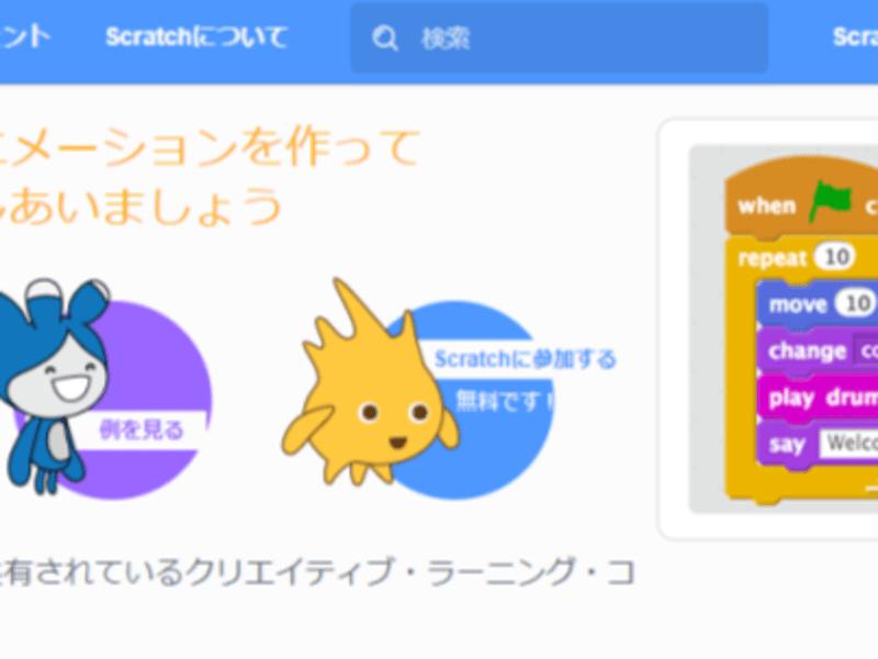 Scratchで学ぶプログラミングの基礎の画像