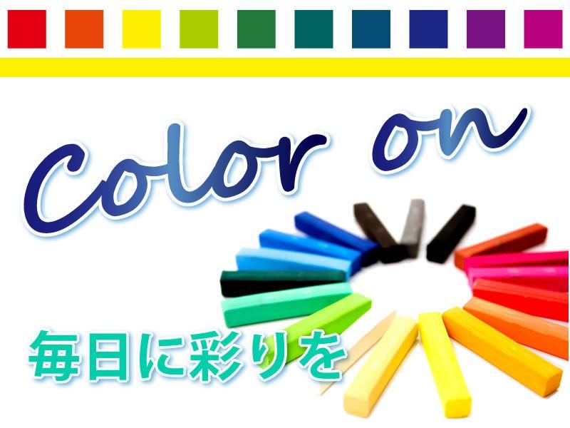 明日から使える色彩心理実践トレーニング講座!の画像