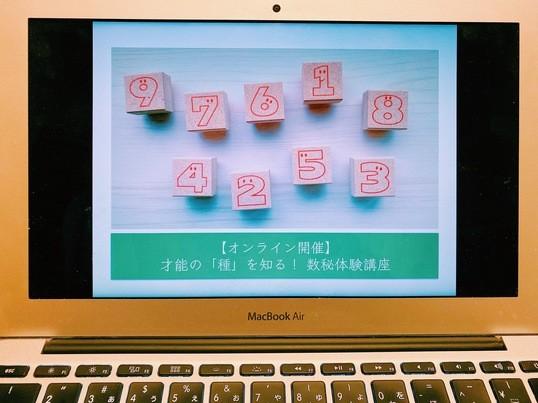 【オンライン】初心者でも大丈夫!才能の「種」を知る、数秘学体験講座の画像