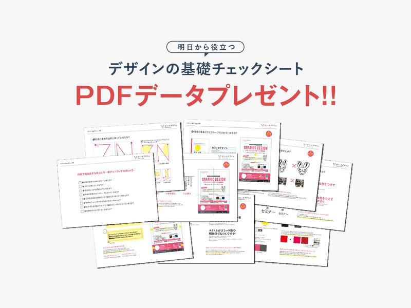 明日から役立つ「デザインの基礎」講座|非デザイナーのための勉強会の画像