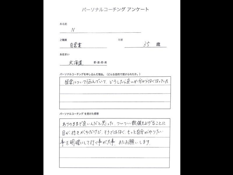 親子関係で悩む家業を継ぐ経営者のためのコーチングin札幌の画像