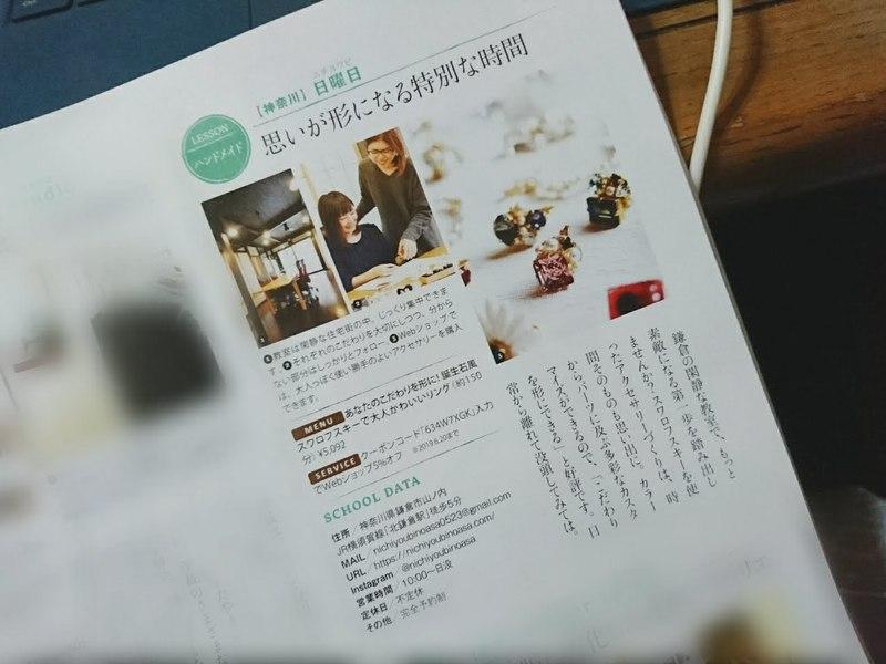 【カップル向け】鎌倉でペアアクセ! レジンでヘアゴム&ネクタイピンの画像
