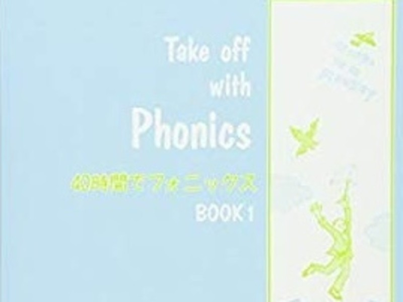 Take off with Phonics! #1の画像