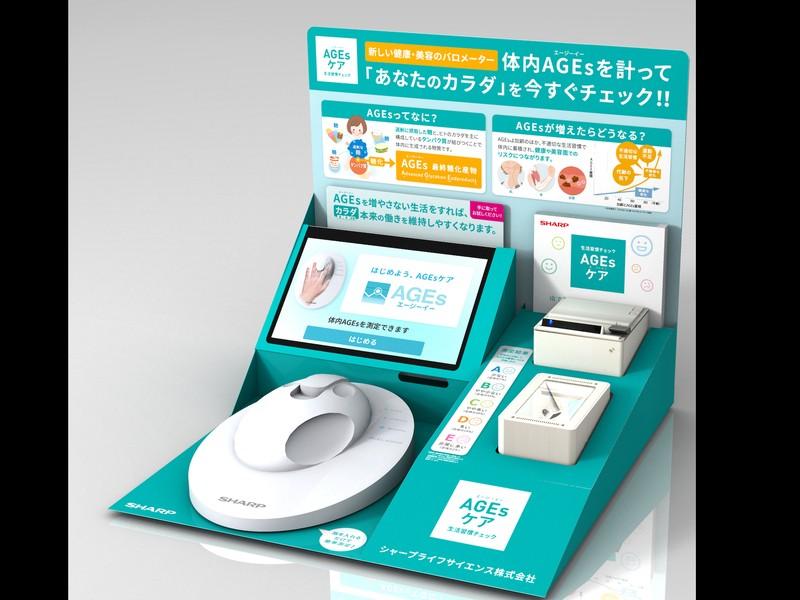 あなたの身体の錆びを測定?日本初の最新機器使用★AGEセミナー!の画像