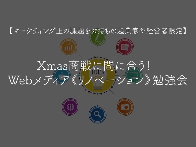 Xmas商戦に間に合う! Webメディア《リノベーション》勉強会の画像