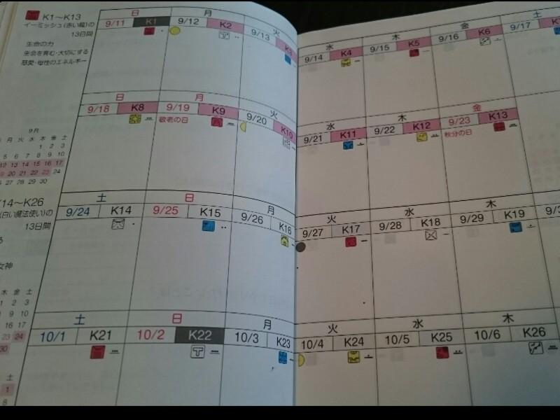 オンライン*自分のバイオリズムを可視化!マヤ暦手帳カスタマイズ講座の画像