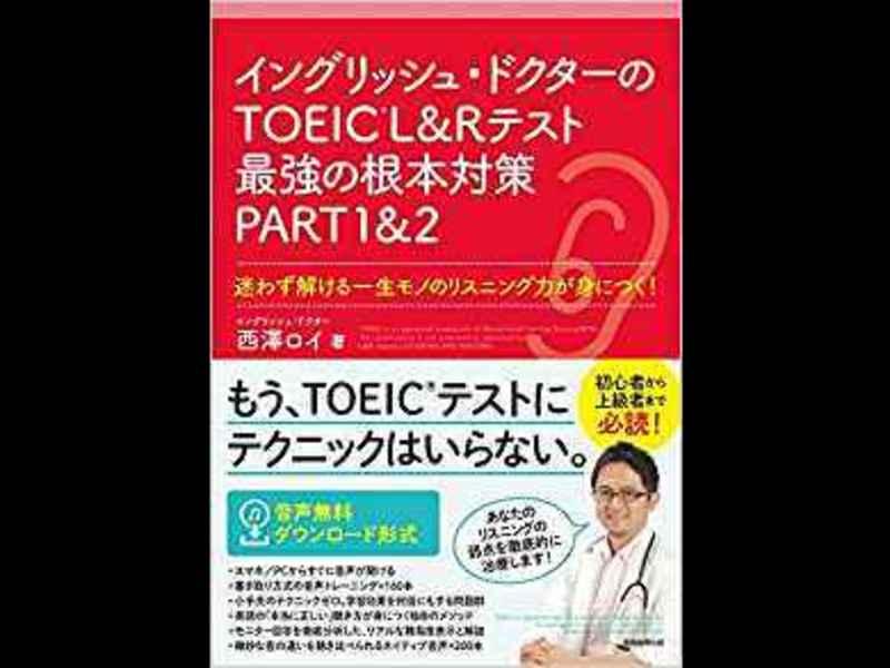 TOEICスコアアップのための「根本からやり直す英語学習法」AM版の画像