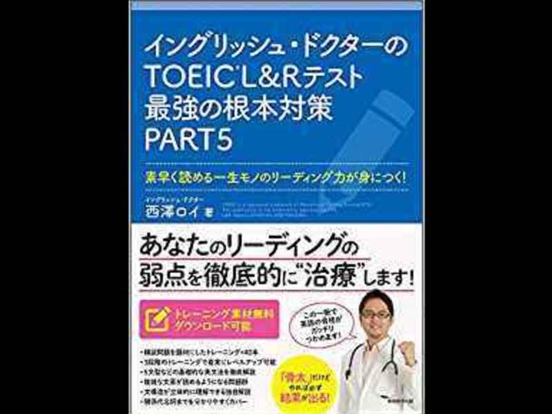 TOEICスコアアップのための『根本からやり直す英語学習法』PM版の画像