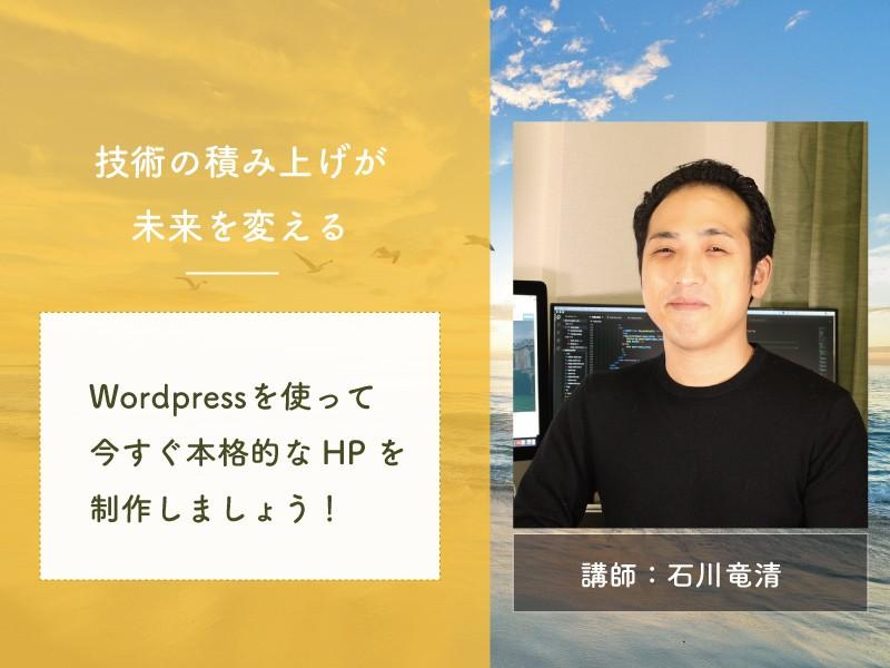 【初心者歓迎】2時間マンツーマンWordPress(ワードプレス)の画像
