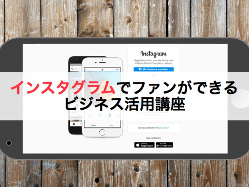 《大阪》Instagramでファンが増えるビジネス活用講座の画像