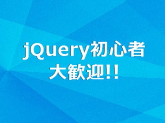 jQuery初級|6つのポイントを理解してフリックスライドを作ろうの画像