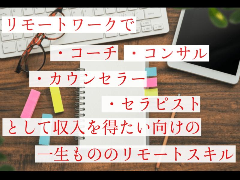 【オンライン講座】リモートで使えるコーチングスキルを学ぼう!の画像