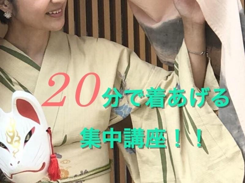 1Day着付講座!20分で着られる 無料お出かけレンタルOK!の画像