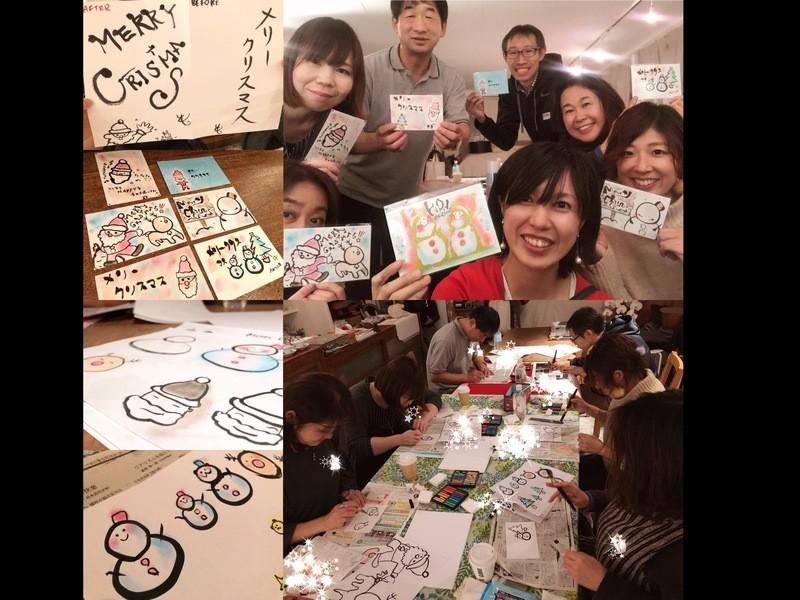 筆文字で描くクリスマスカード・アルファベット編講座♪の画像