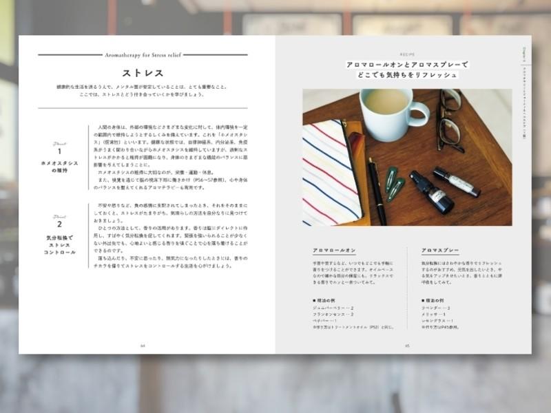 カフェで資格取得&女子力アップ♡アロマテラピー検定2級講座の画像