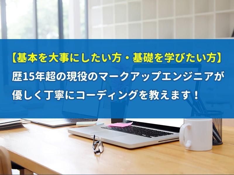 【ちゃんとHTML】3時間でコーディングの基礎が学べる少人数制講座の画像