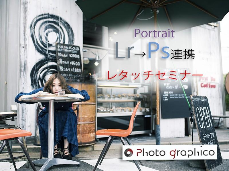 最強レタッチ Lightroom/Photoshop連携! 大阪の画像