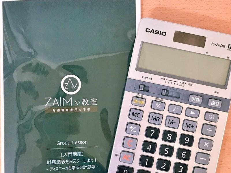 オーダーメイドで財務分析!- 自分好みの企業から学ぶ会計思考 -の画像