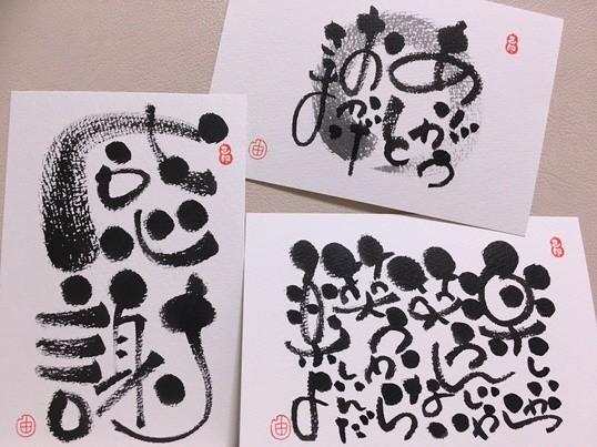筆ペンで己書、横浜市鶴見区の画像