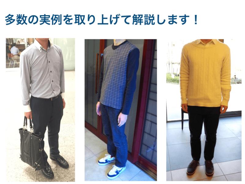 30代と40代のための 「NG例から学ぶ」大人のメンズファッションの画像