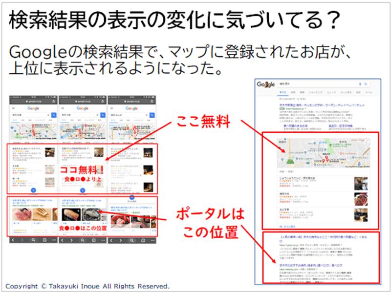 MEO対策入門勉強会 Googleマイビジネス・マップで店舗集客!の画像