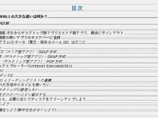 もっとWindows8.1の機能を使おう とインターネット質問会の画像