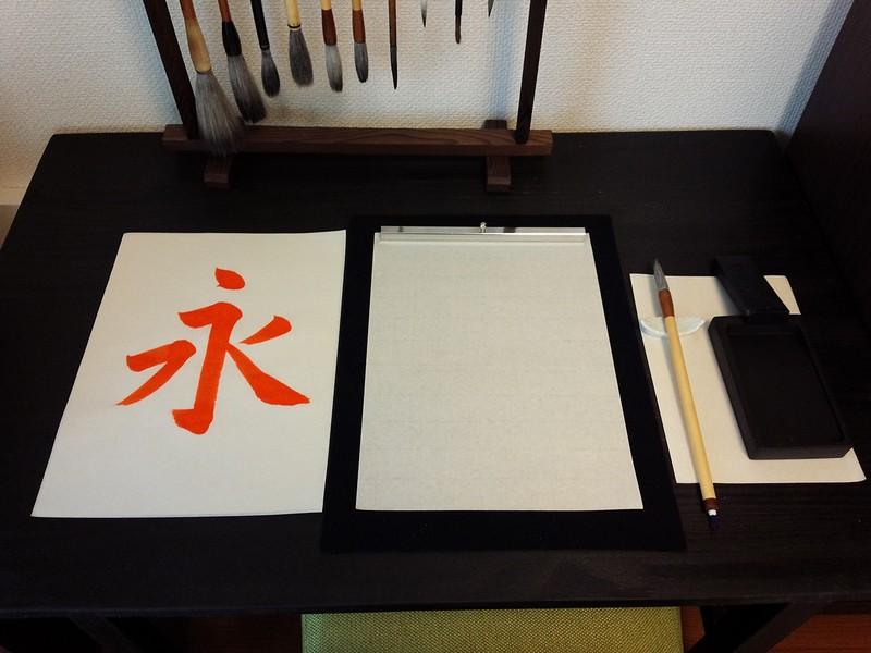 【手ぶらでOK!】書道を基礎から学ぶ 一日体験レッスンの画像
