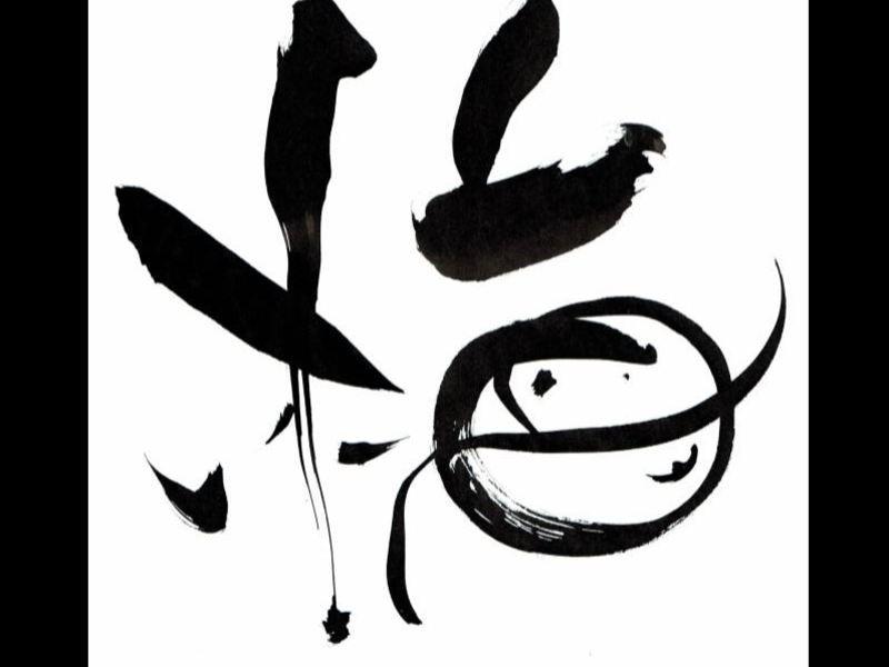 新春書初めと御抹茶体験!下町情緒あふれる浅草で!の画像